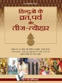 Hinduo Ke Vrat-Parv Evam Teej Tyohar - Significance of Hindu religious ceremonies and how they are organised & celebrated